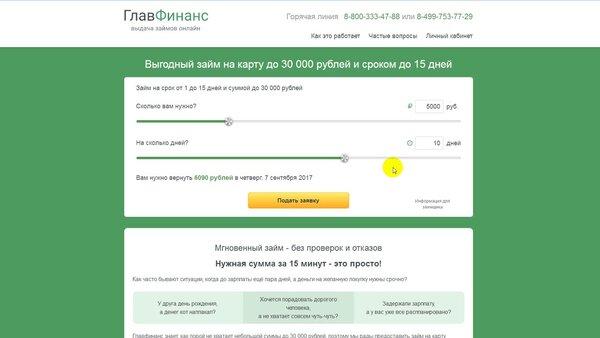 совкомбанк заявка на кредитную карту онлайн официальный сайт