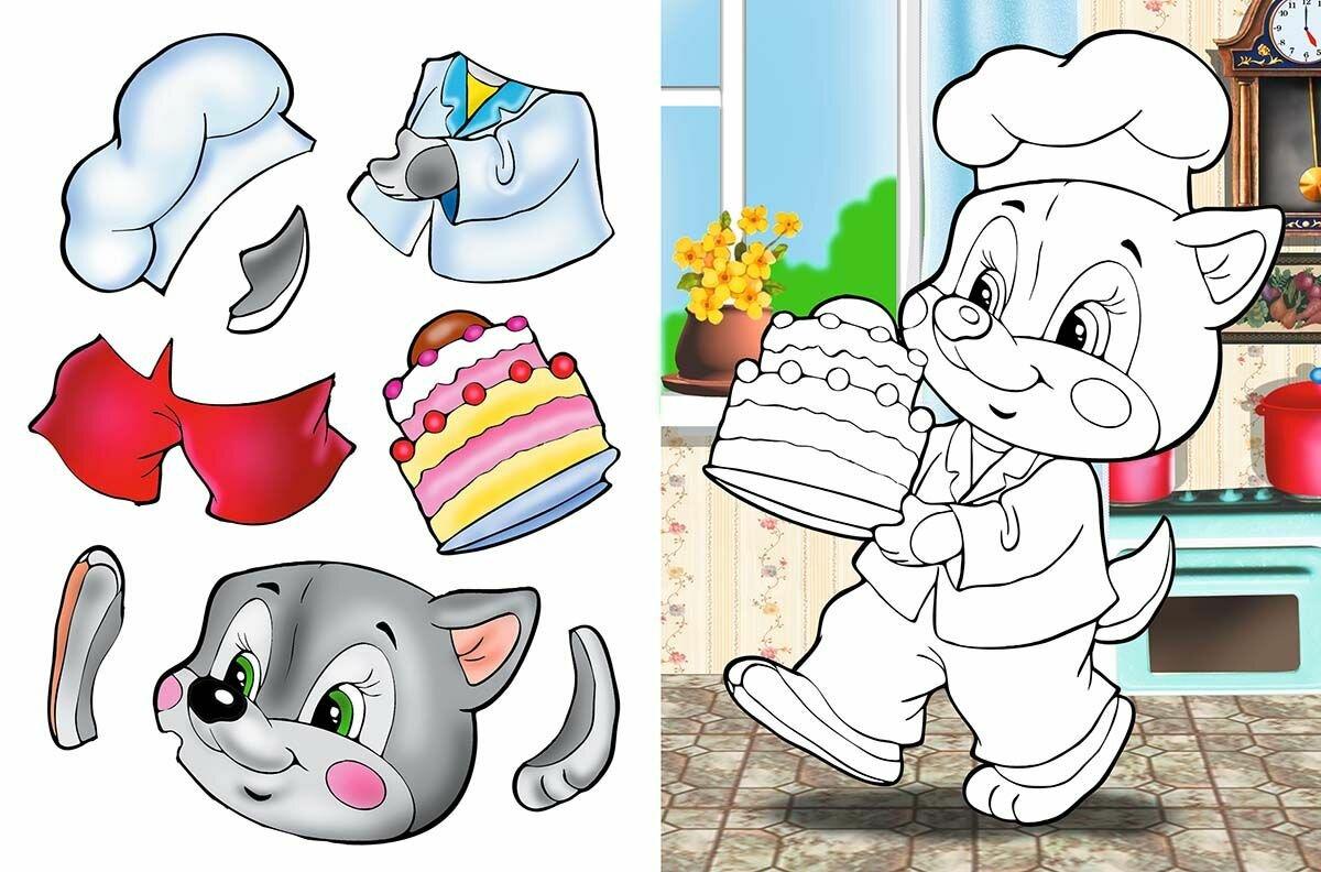 Картинка для детей вырезать и наклеить
