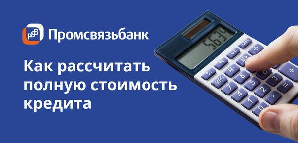 Посчитать полную стоимость кредита онлайн калькулятор взять киви в кредит