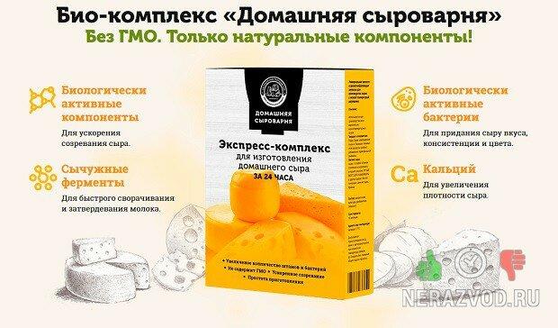 Домашняя сыроварня экспресс комплекс в Якутске