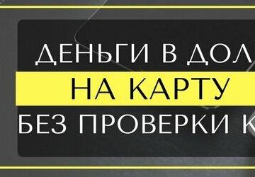 деньги в долг на карту срочно без проверки кредитной истории в москве круглосуточно