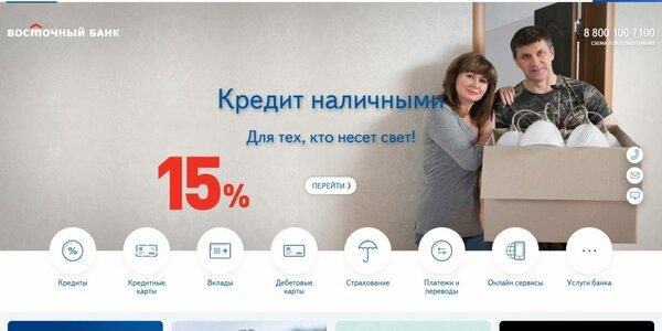 восточный банк оплата кредита онлайн