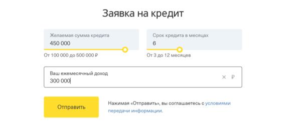 подать заявку на кредит наличными в тинькофф банк онлайн круглосуточная займы онлайн на карту без отказа без проверки мгновенно