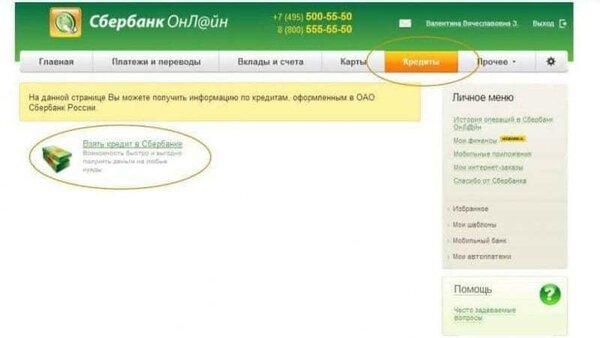 совкомбанк ярославль официальный сайт кредит наличными росгосстрах пермь кредит