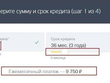 кредитный калькулятор сбербанк россии быстрый займ до зарплаты