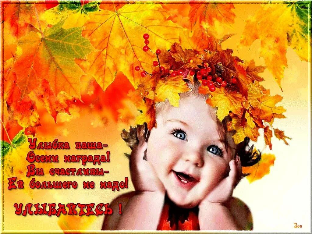 небольшой открытки про осень и доброго дня них отображается история