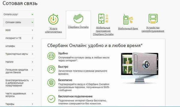как оплатить кредит почта банк через сбербанк онлайн инструкция как получить кредит в узбекистане