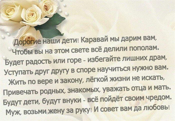 Поздравление на свадьбу от родителей слова