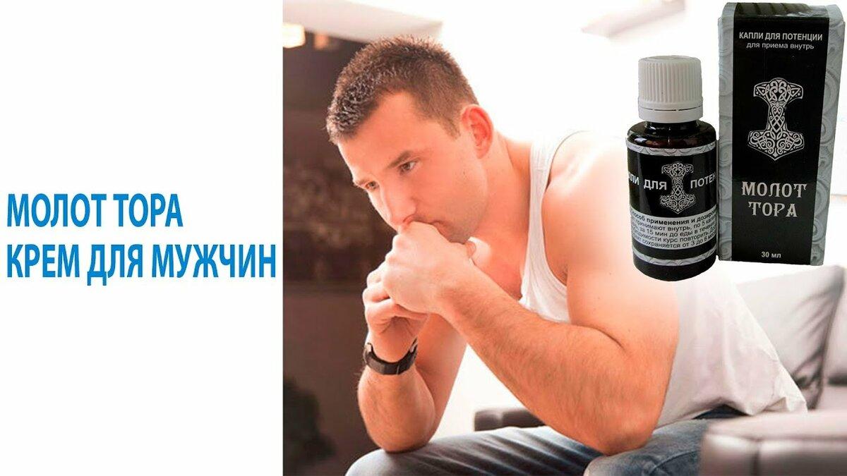МОЛОТ ТОРА - мужской крем в Челябинске