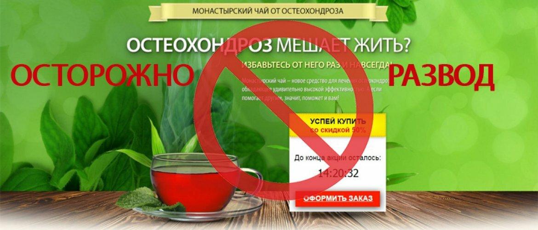 Монастырский чай от остеохондроза в Тольятти