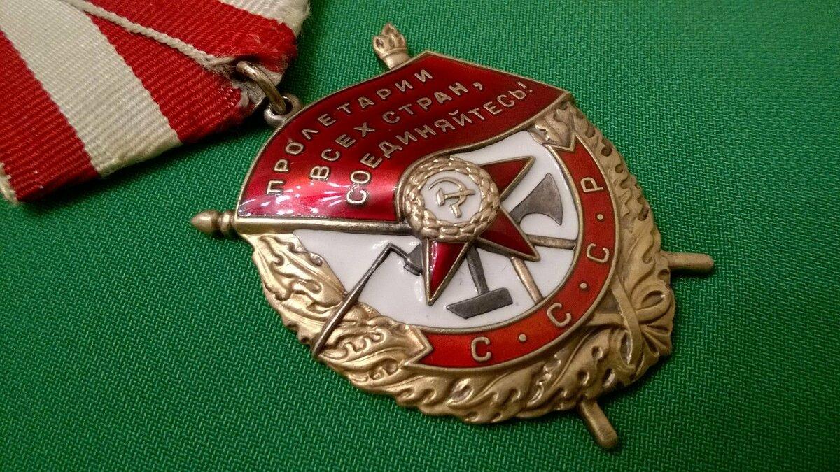 картинка ордена красное знамя ссср квартиру нефтяников