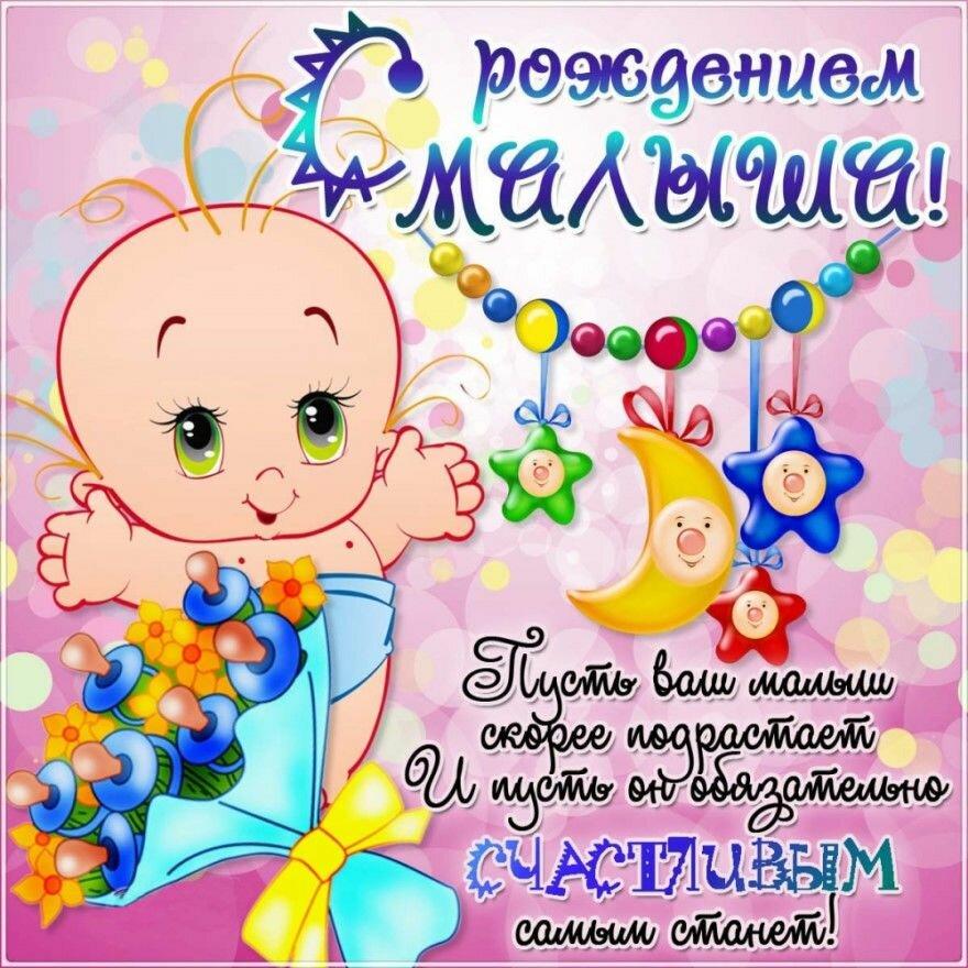 С рождением ребенка поздравления открытки