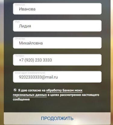 Кредит в россельхозбанке пенсионерам