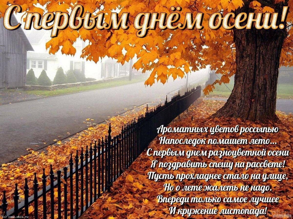 Открытки день осени и поздравление