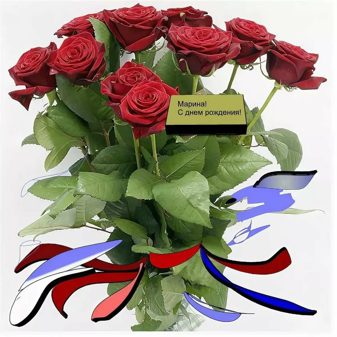 Поздравление марине с днем рождения картинка, картинки про ненависть
