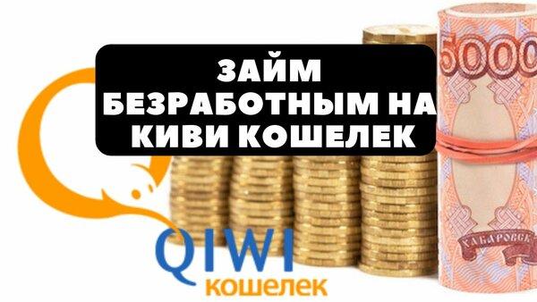 Банк выдающий кредит неработающим пенсионерам
