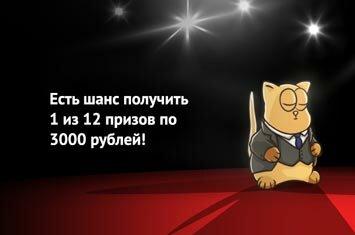 Занять на карту 3000 рублей