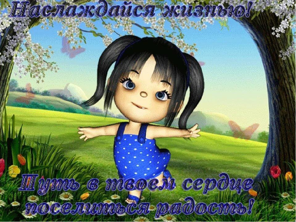 улыбнись ведь жизнь прекрасна анимация дождливую почему