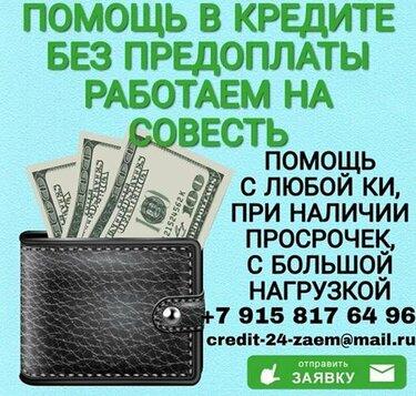 Возьму кредит в туле онлайн заявка на кредит в touch bank