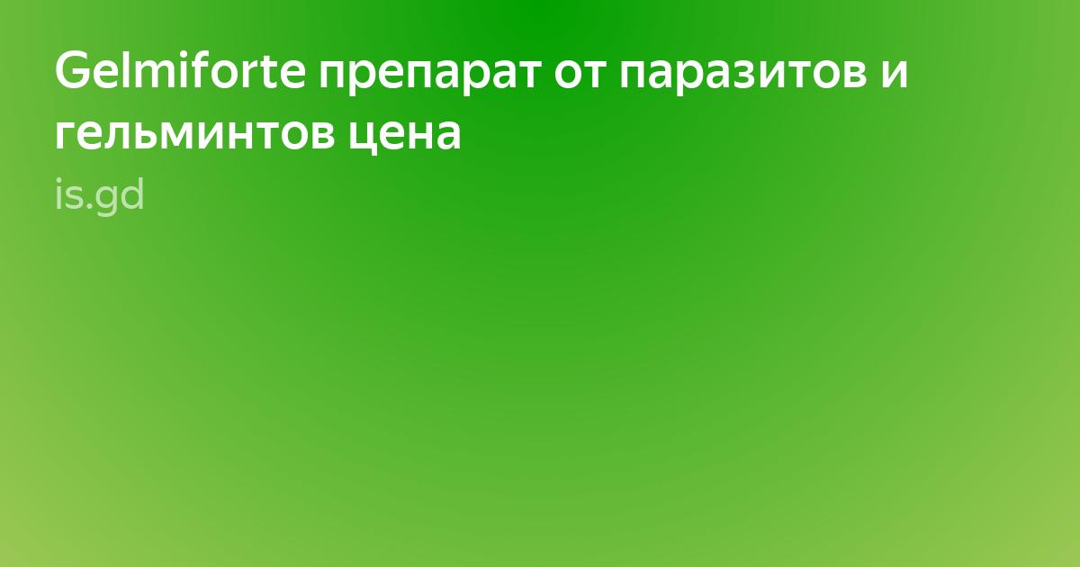 Gelmiforte от от паразитов и гельминтов в Тольятти