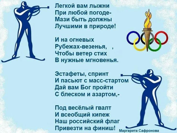 поздравления с юбилеем о спорте установить приложение