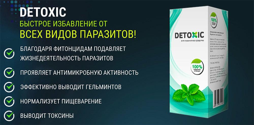 Detoxic от паразитов в Кызыле