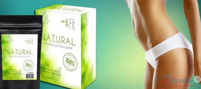Порошок-блокатор калорий NATURAL Fit в Армавире