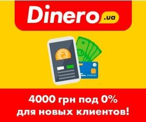 Взять кредит в днр