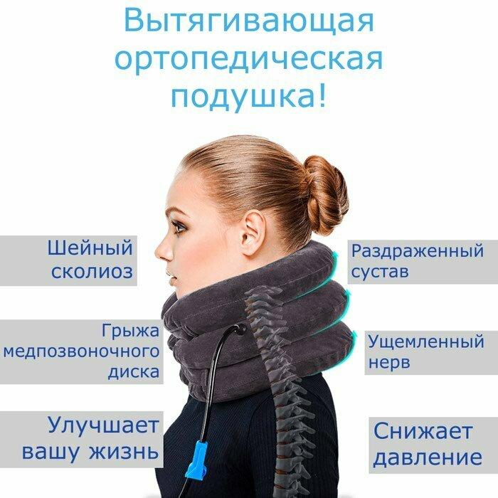 Вытягивающая ортопедическая подушка OSTIO в Новокуйбышевске