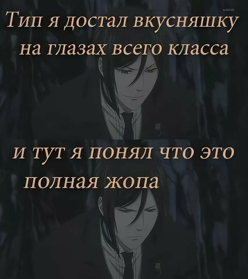 Картинки приколы из аниме темный дворецкий