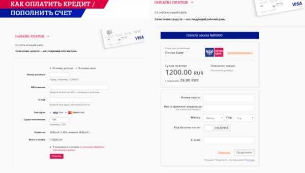 Как оплатить кредит лето банк онлайн уфа кредиты онлайн