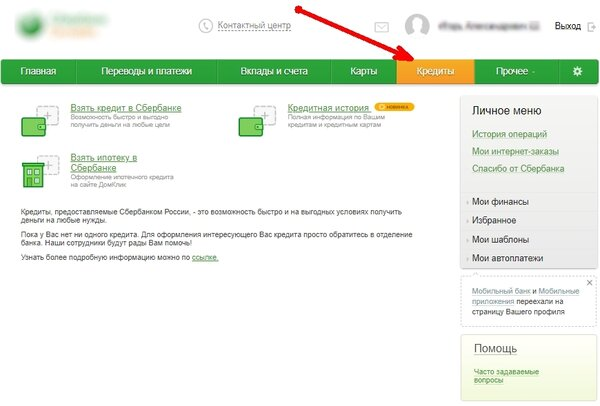 Оформить ипотечный кредит онлайн сбербанк кредит наличными онлайн заявка казань