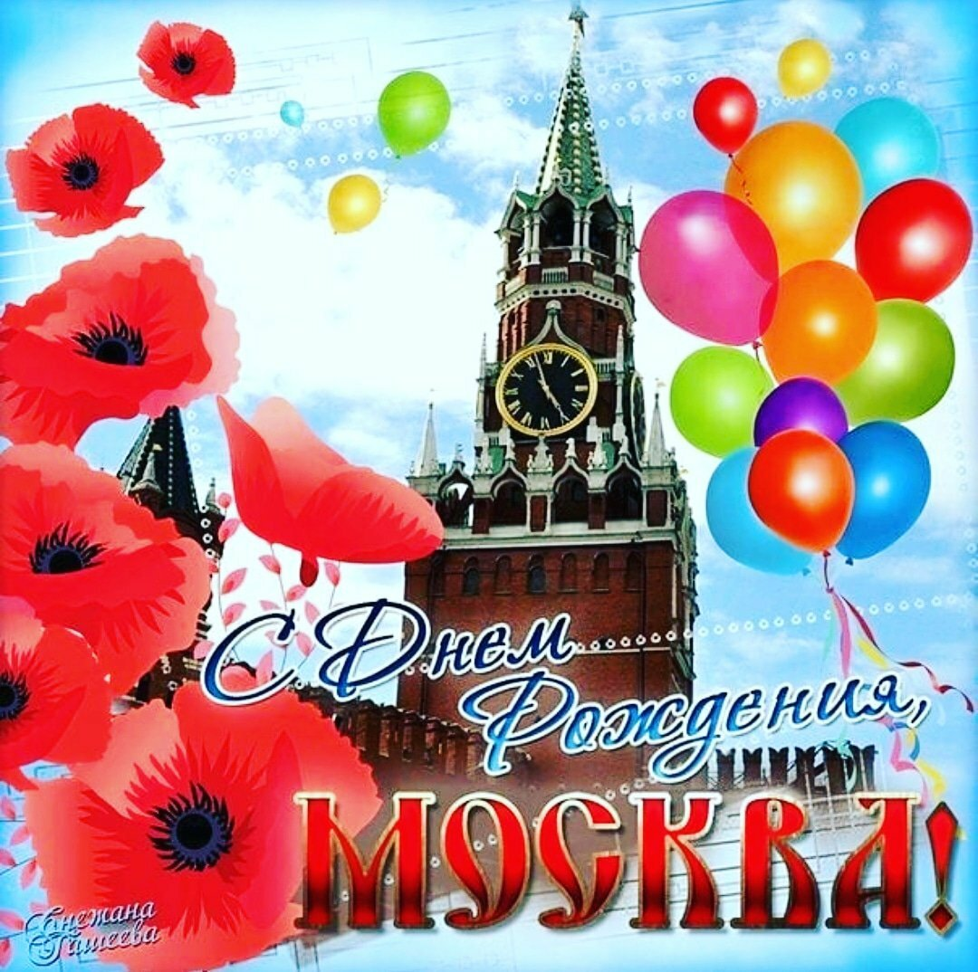 Красивые картинки москвы днем рождения