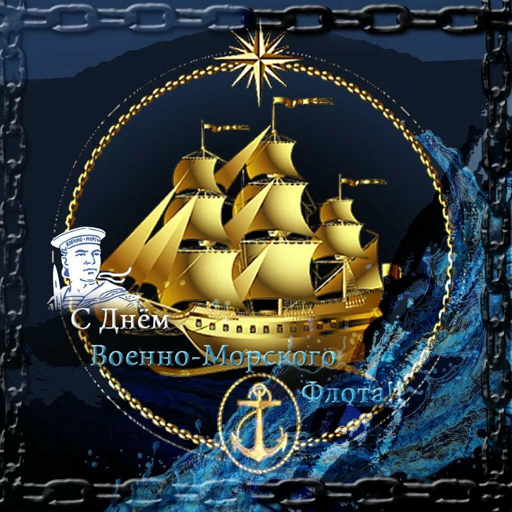 Новым годом, картинка поздравления с днем военно морского флота