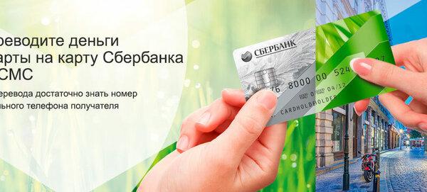 Кредит перевод на карту онлайн взять кредит в череповце аксон банк