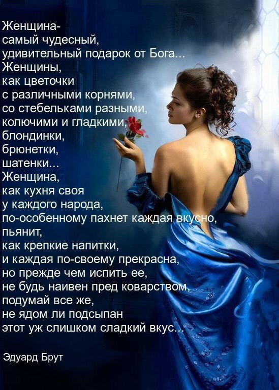Стихи богине женщине