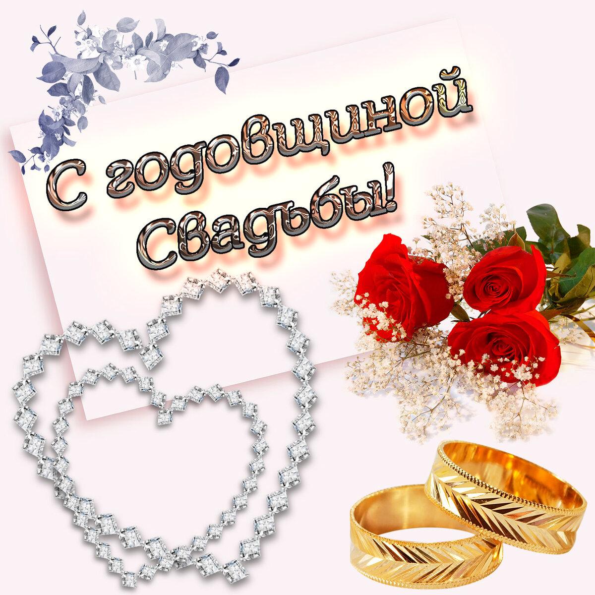 Поздравления с годами совместной жизни