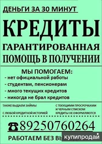 кубань кредит банк апшеронск