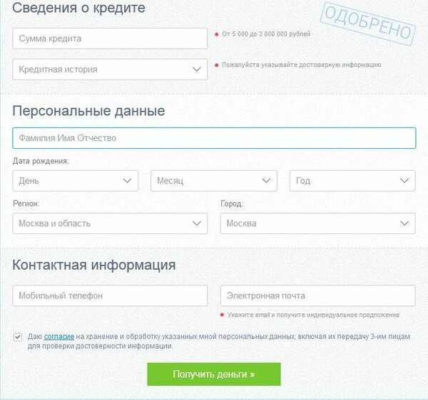 Взять кредит в ленинск кузнецке кредит взять камаз