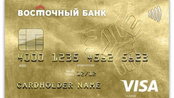 онлайн заявка на кредит в восточный экспресс банк волжский альфа банк заказать кредитную карту 100 дней без процентов