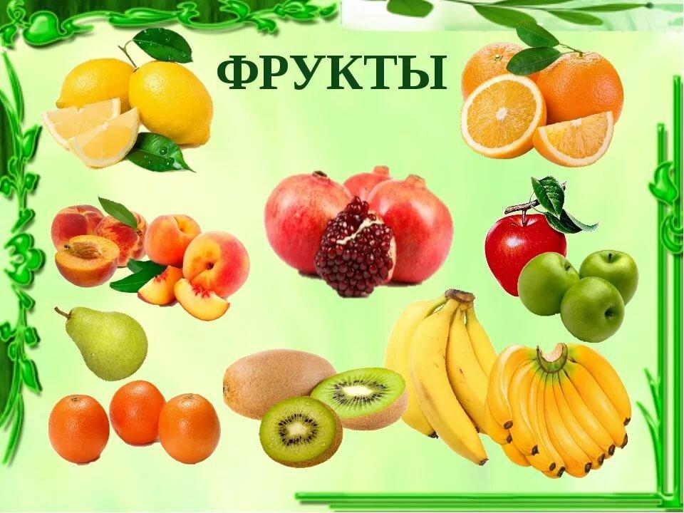 Надпись к картинке с фруктами, про дождливую