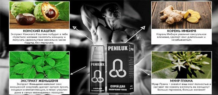 Penilux Gel мужской крем в Альметьевске