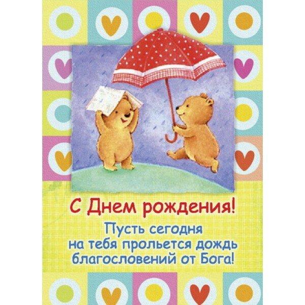 Поздравления христианские с днем рождения девочке