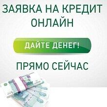онлайн заявка на кредит наличными самара