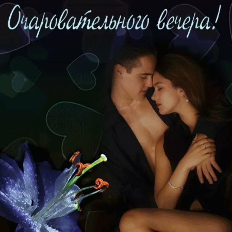 Любимому, романтические открытки для девушки хорошего дня