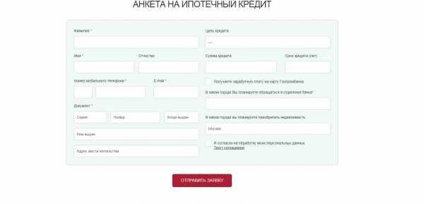 Банк открытие ипотека онлайн