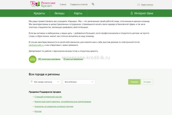 кредит в городе иваново