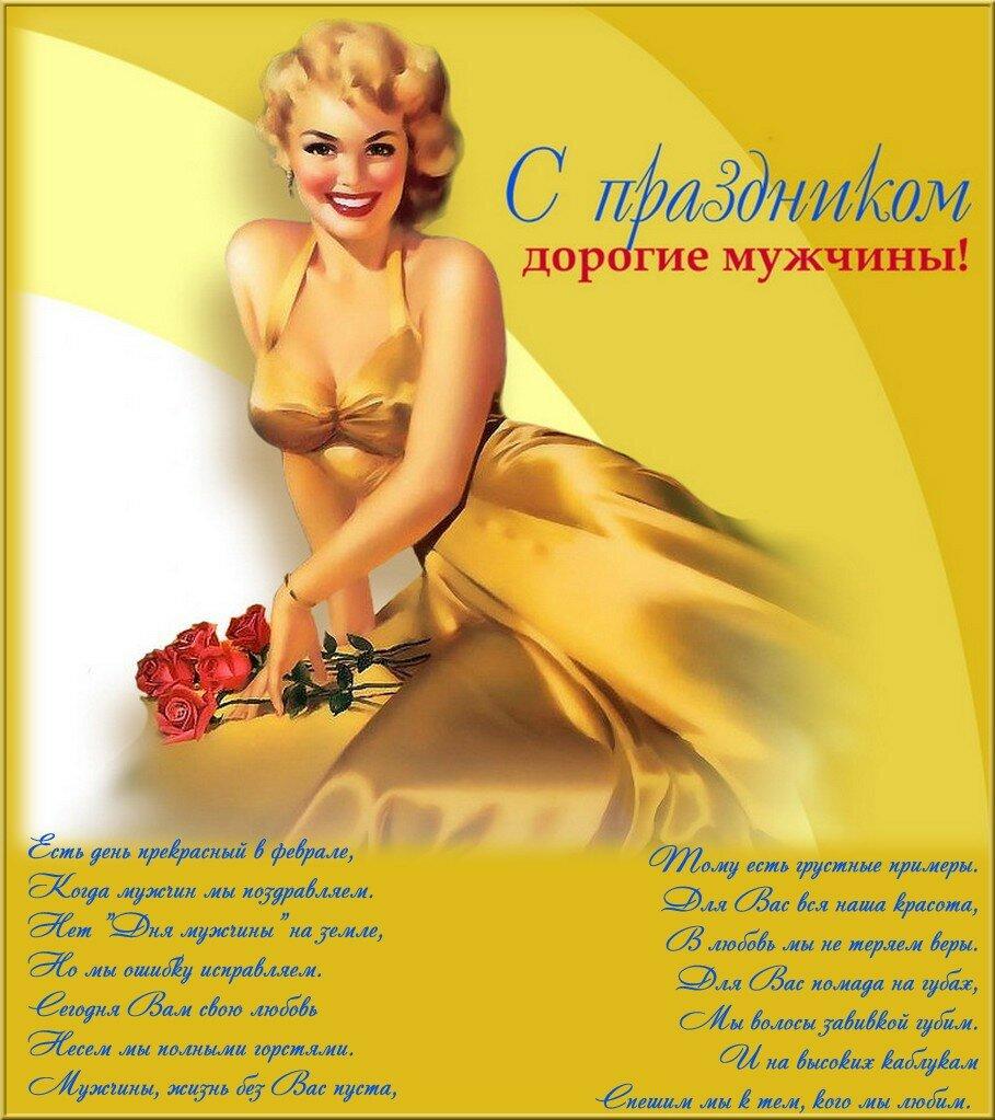 Цветами добрым, с праздником открытки мужские