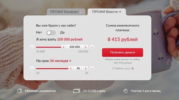 подать заявку на ипотеку в альфа банк онлайн заявка на вторичное жилье недорого