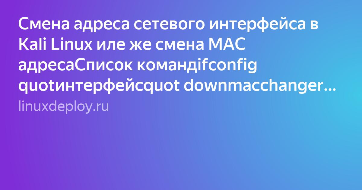 смена mac адреса сетевой карты linux альфа банк расчетный счет онлайн